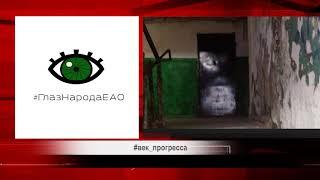 Глаз Народа ЕАО открытые люки, странные игры детей и невидимый ремонт в подъездах домов