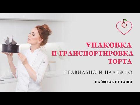Как переложить торт на подложку