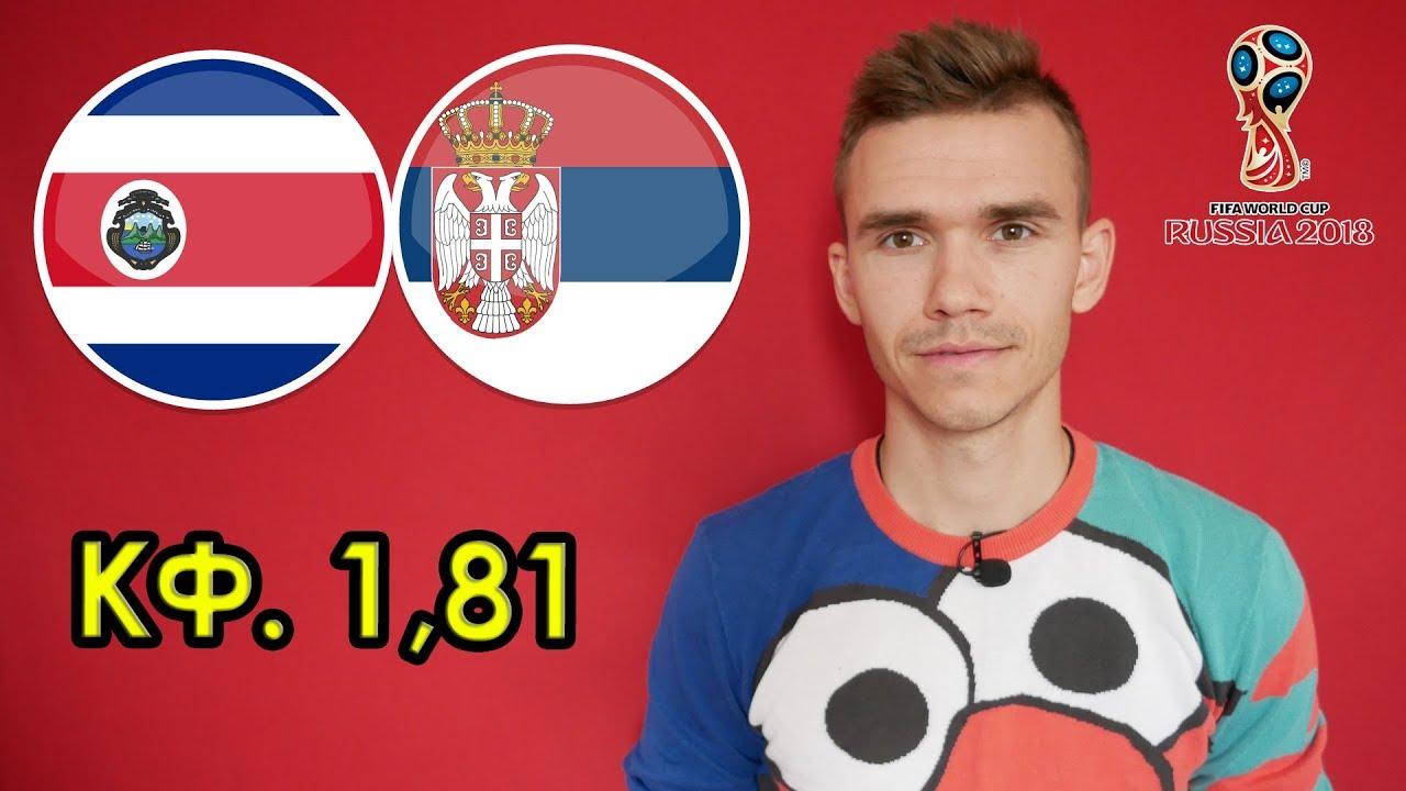 Прогноз на матч Швейцария - Коста-Рика: количество голов не превысит 2,5