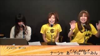フジステ!! #113(2013年5月24日配信) MC:ナーシャ(フジステのミス...