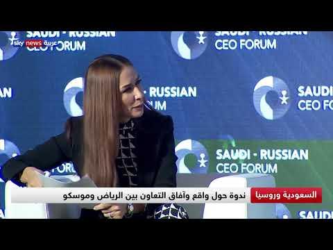 السعودية وروسيا.. ندوة حول واقع وآفاق التعاون بين الرياض وموسكو  - نشر قبل 3 ساعة