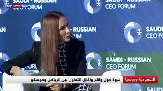 السعودية وروسيا.. ندوة حول واقع وآفاق التعاون بين الرياض وموسكو