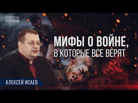 Алексей Исаев: мифы