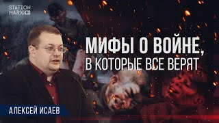 Алексей Исаев: мифы о Великой Отечественной войне