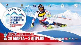 Чемпионат и первенство России по горнолыжному спорту 29 марта 219