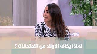 روان أبو عزام - التربية الإيجابية للأطفال - دنيا الامومة