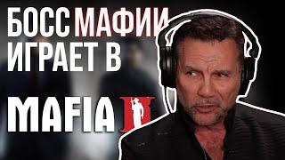 Босс мафии реагирует на геймплей Mafia 2 Реакция Экспертов