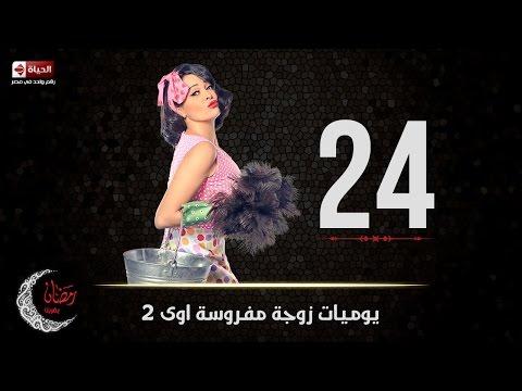 مسلسل يوميات زوجة مفروسة أوي ( ج2 ) | الحلقة الرابعة والعشرون (24) كاملة | بطولة داليا البحيري