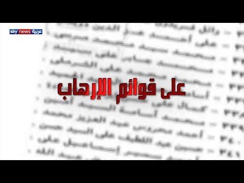 وثائقي -على قوائم الإرهاب-