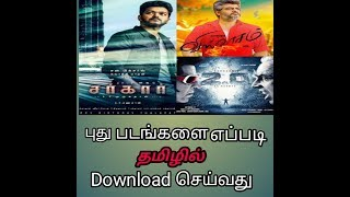 how to download new movies in tamil