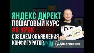#8. Конфигуратор объявлений Яндекс Директ. UTM метки. Яндекс Директ обучение. Инструкция.