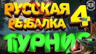 Охота на Щуку Сома и розыгрыши голд наживки в Русской рыбалке 4