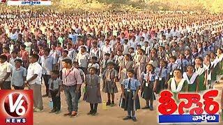 6175 Students Sings Jaya He Telangana Song   Creates Wonderbook Of Record   Teenmaar News