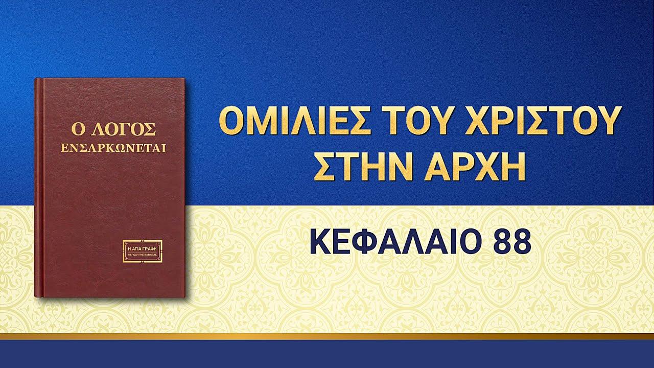 Ομιλία του Θεού | «Ομιλίες του Χριστού στην αρχή: Κεφάλαιο 88»