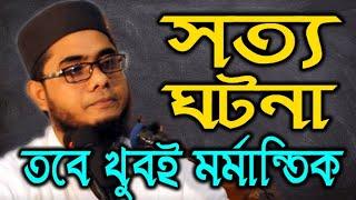 mufti mawlana shahidur rahman mahmudabadi bangla waz hd free download | মাহমুদাবাদী ওয়াজ । HR Tube
