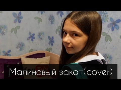 Клип Nepeta Страшилки под песню~Малиновый закат(cover)