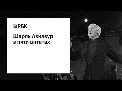 Шарль Азнавур в пяти цитатах