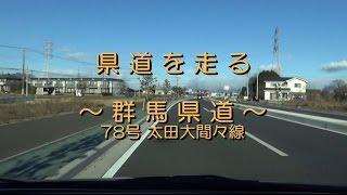 県道を走る:群馬県道78号 太田大間々線[2015年01月]