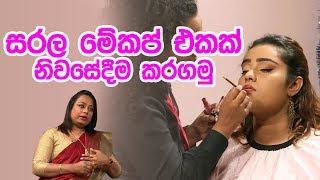 සරල මේකප් එකක් නිවසේදීම කරගමු | Piyum Vila | 25-12-2019 | Siyatha TV