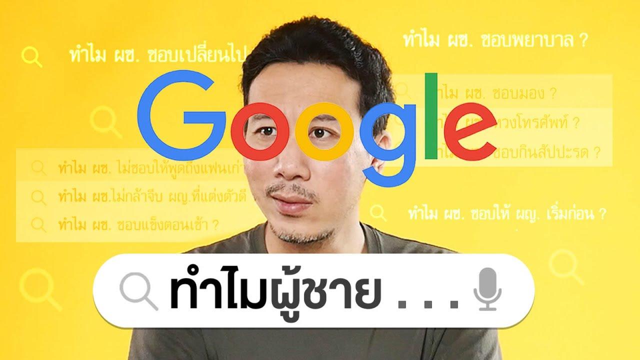 คำถามเกี่ยวกับผู้ชายที่ถูกเสิร์ชใน Google | เทพลีลา