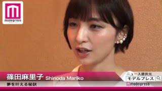 篠田麻里子の夢を叶える秘訣  モデルプレスインタビュー