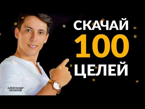 где взять 100 целей, как написать цели: скачай 100 целей