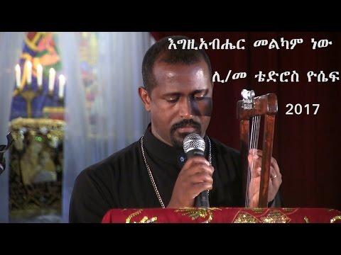 egziabher melkam new mezmur tewodros yosef (Ethiopian Orthodox Tewahedo mezmur)