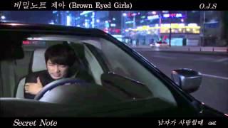 제아 JeA (of  브라운아이드걸스 Brown Eyed girls) - 비밀노트 (MBC 남자가 사랑할 때…