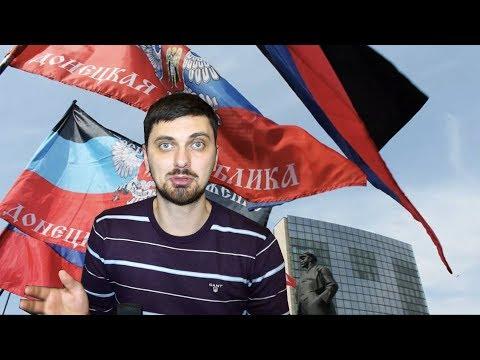 Срочно! Распускаем ДНР!