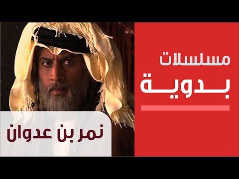 نمر بن عدوان الحلقة 11
