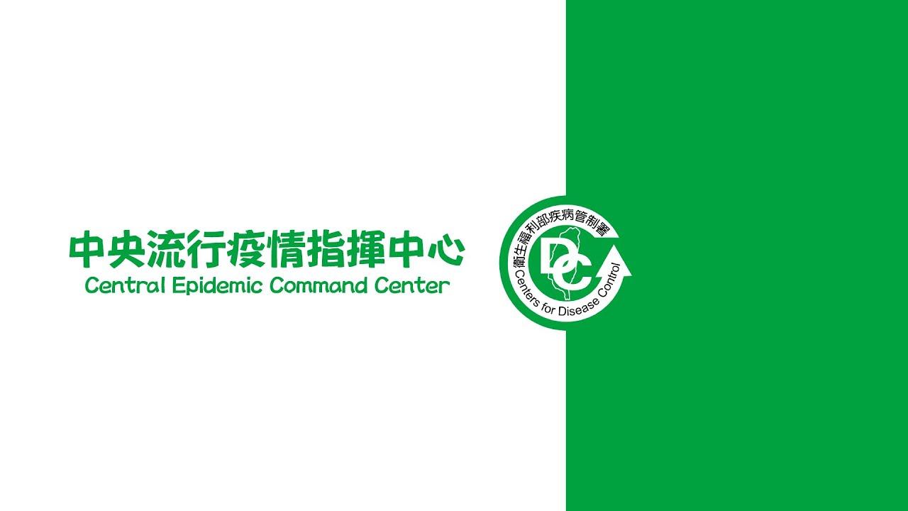 Download 2021/10/26 14:00 中央流行疫情指揮中心嚴重特殊傳染性肺炎記者會