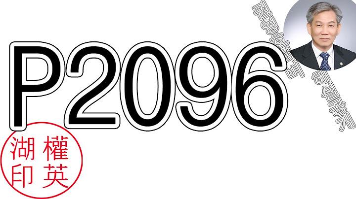 [Korean] 고장코드 P2096 촉매이후 산소센서 공연비 너무희박 경고등이 켜진 이유(도둑공기에 의한 또는 흡기가스킷 누설 아닙니다.)