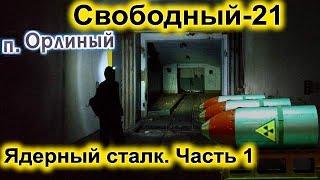 Ядерная база Свободный-21 (Орлиный)
