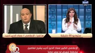 عماد الدين أديب للمسؤولين: عليكم مصارحة الشعب حتى لانكون مثل سوريا
