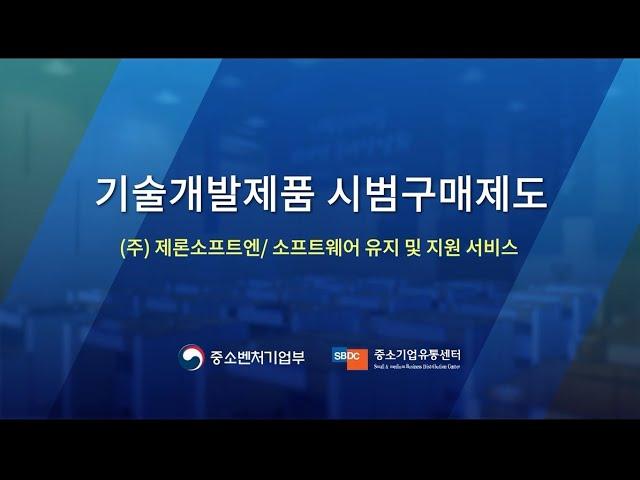 [중기청시범구매제도] 중소기업유통센터 제로업솔루션 비대면 구매상담 전시 홍보영상