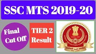 SSC MTS Final Cut Off 2019 !! SSC MTS Final Expected Cut off !! TIER 2 Result 2020 !! Quiz Study