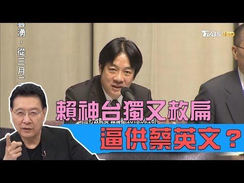 賴清德「台獨又赦扁」被獨派綁架逼供蔡英文?!少康戰情室 20190319
