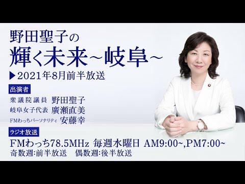 野田聖子の輝く未来〜岐阜〜 2021年8月前半[FMわっち78.5MHz]