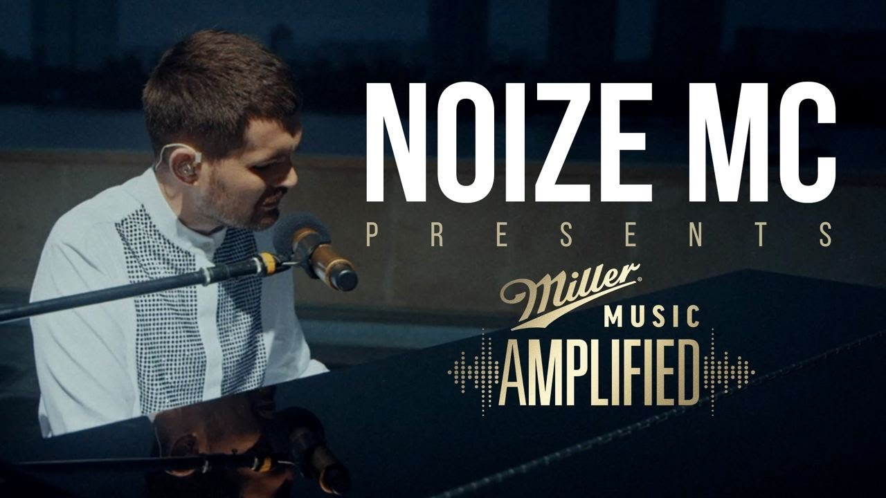 Noize MC and Miller Genuine Draft present Miller Music Amplified