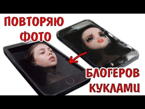 ПОВТОРЯЮ ФОТО БЛОГЕРОВ Куклами! Кукла Елена Шейдлина
