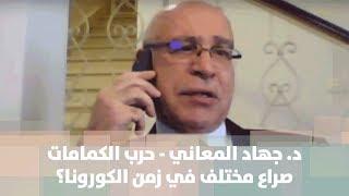د. جهاد المعاني - حرب الكمامات .... صراع مختلف في زمن الكورونا؟