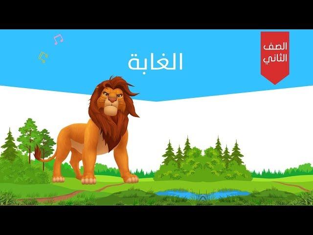 نص الاستماع  | الغابة  😍 للصف الثاني |  درس النمر والحطاب 👍👍