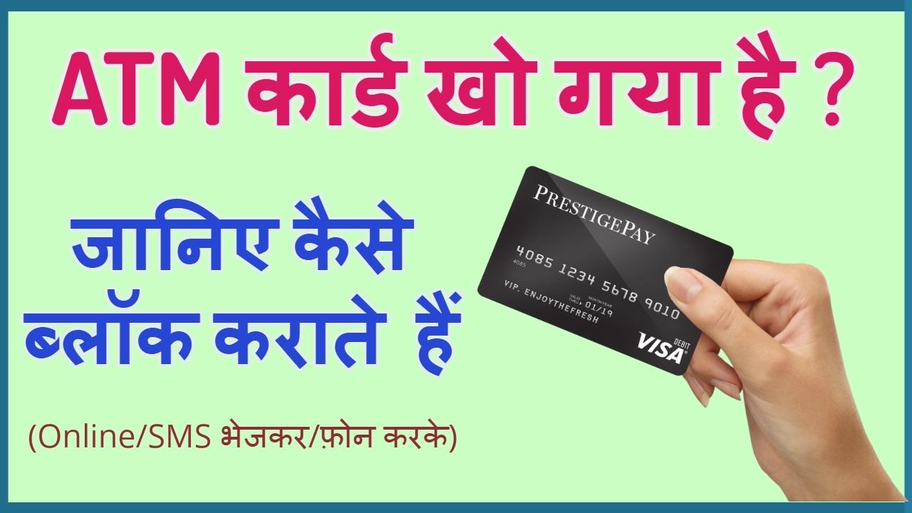 Block atm card onlineoffline hindi block atm card onlineoffline hindi spiritdancerdesigns Choice Image