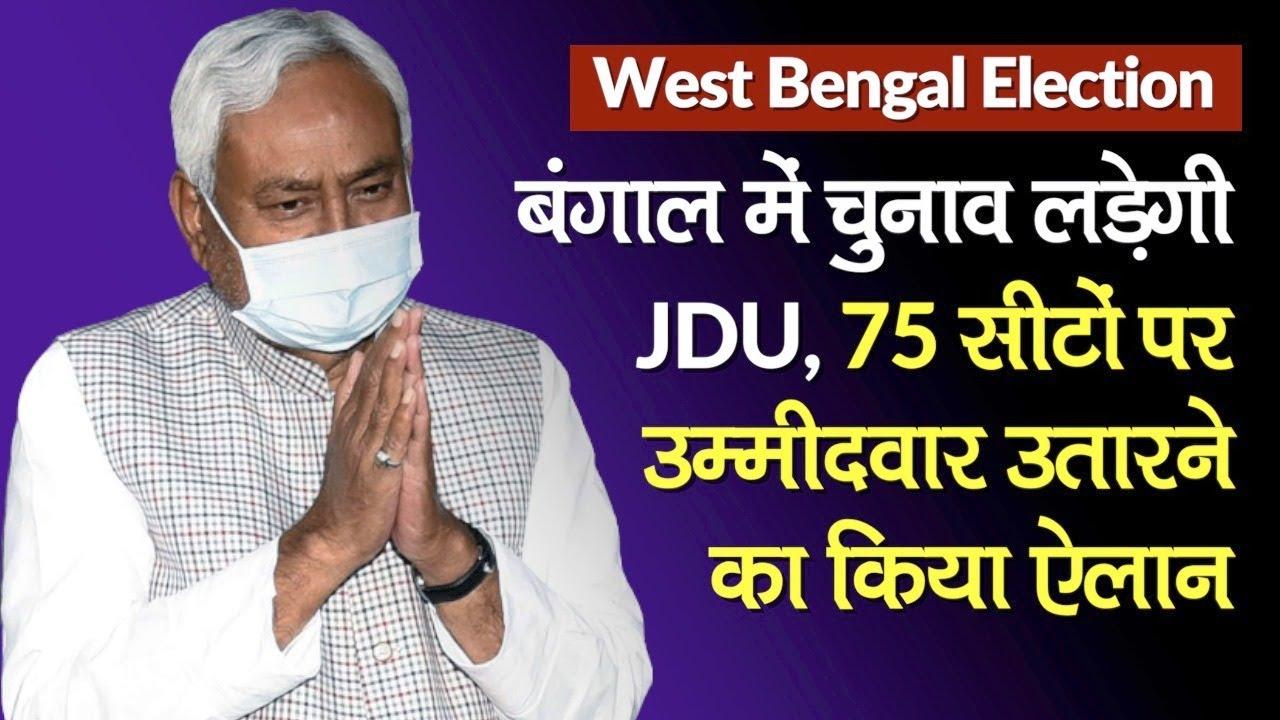 West Bengal Elections 2021: Bengal में Election लड़ेगी JDU,75 सीटों पर उम्मीदवार उतारने का किया ऐलान