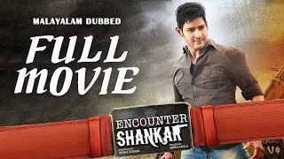 Encounter Shankar - Full Movie | Malayalam Dubbed | Mahesh Babu |  Tamannaah
