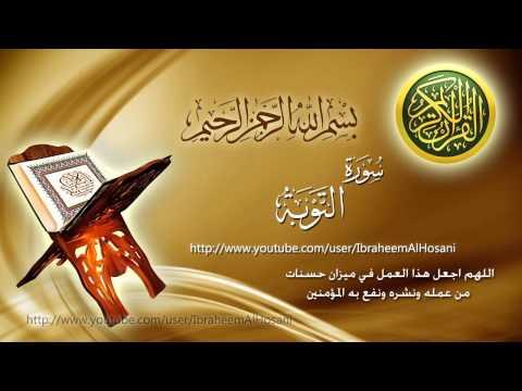 Surat Al Tawba Maher Al Muaiqly سورة التوبة ماهر المعيقلي