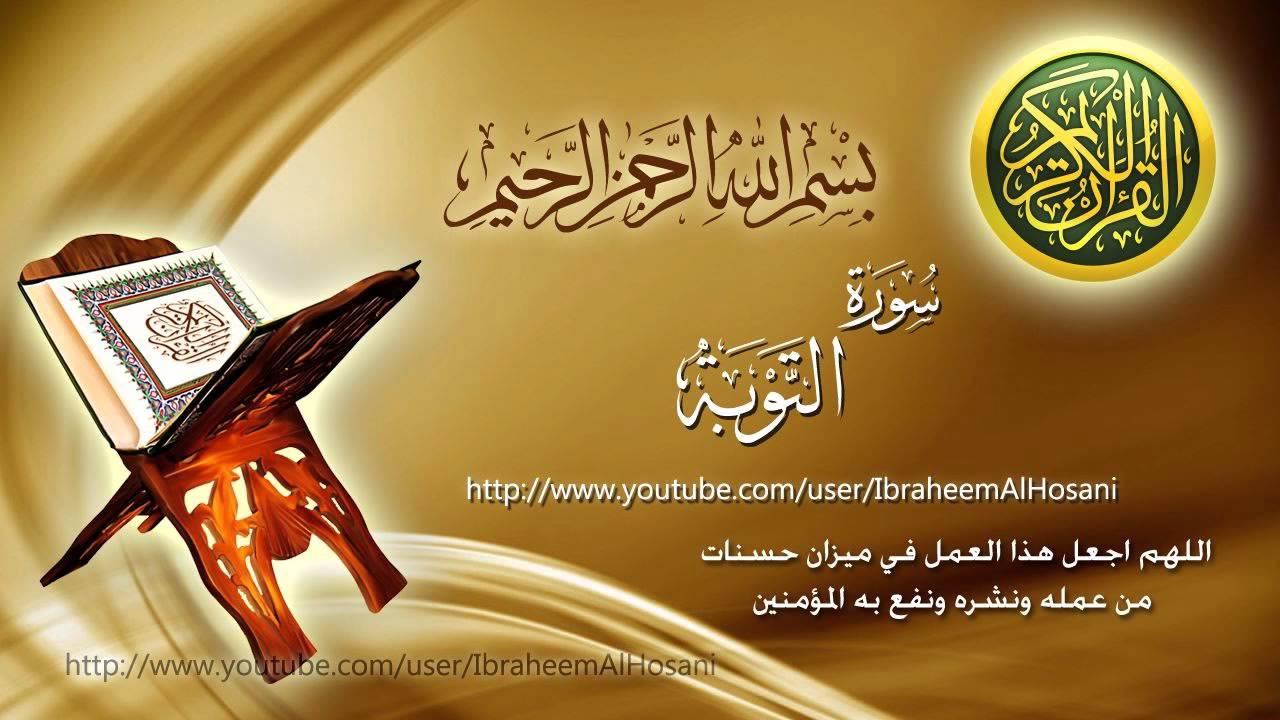 Download Surat Al Tawba Maher Al Muaiqly سورة التوبة ماهر المعيقلي
