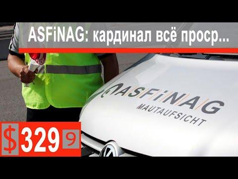 $329 Scania S500 Сквозь туман до Бреста))) Законность штрафа в Австрии!!!