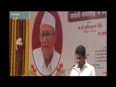 Late Padmbhushan Dr. Balasaheb Vikhe Patil - Birth Anniversary