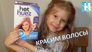 ☆彡КРАСИМ ВОЛОСЫ цветными мелками Обзор мелков Hot Huez. Hair Chalk Hot Huez
